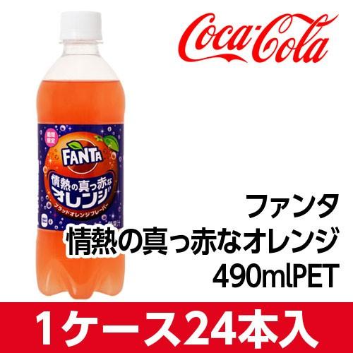 コカ・コーラ  ファンタ 情熱の真っ赤なオレンジ...