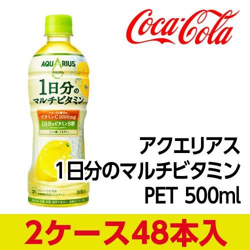 【後払い不可】コカ・コーラ  アクエリアス 1日...