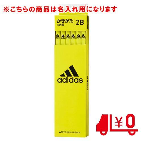 三菱鉛筆  名入れ鉛筆 名入れ料・送料込/アディ...
