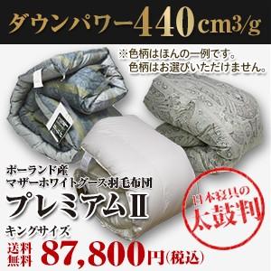 羽毛布団 キング 230×210cm【送料無料】ポーラン...