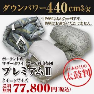 羽毛布団 クイーン 210×210cm【送料無料】ポーラ...