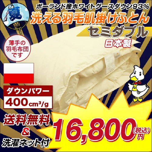 羽毛布団 肌掛け布団 セミダブル 170×210cm【送...