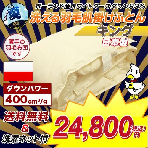 羽毛布団 肌掛け布団 キング 230×210cm【送料無...