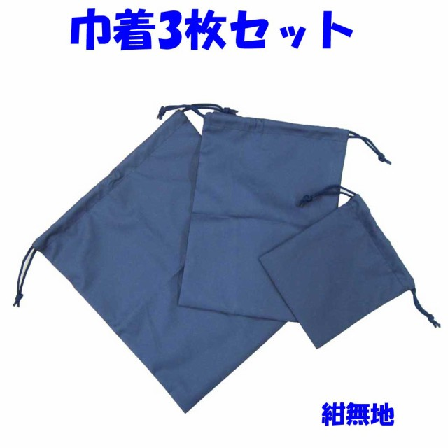 巾着袋 大 中 小 S、M、Lサイズ3枚セット 紺無地...