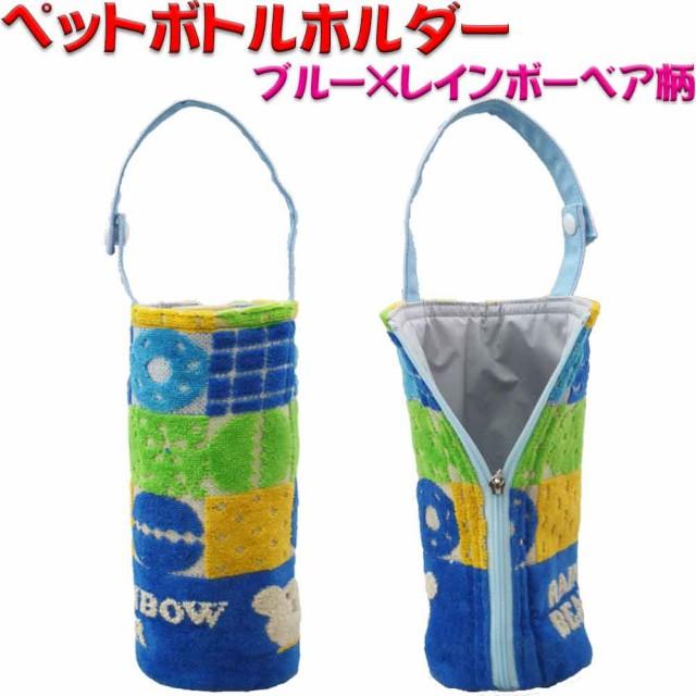 ペットボトルホルダー (500ml用)ブルー×レイ...