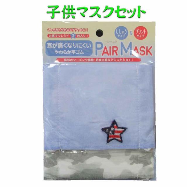 子供用マスク(ツインマスク 2枚入り 水色×星刺繍...