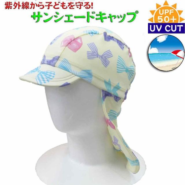 サンシェードキャップ 日よけスイムキャップ 子供用 クリームイエロー×リボン柄 紫外線カット UV CUT 女の子 水着 S/M 夏休み 海 プー
