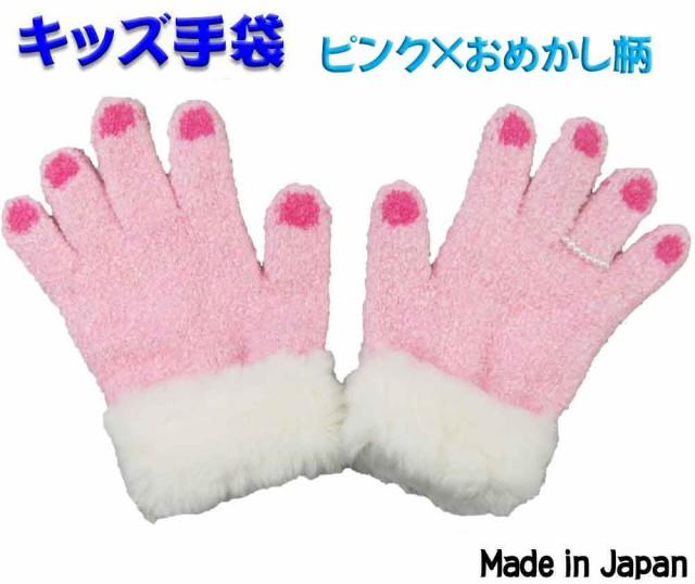 キッズ手袋 (ピンク×おめかし柄) 子供手袋  子供...