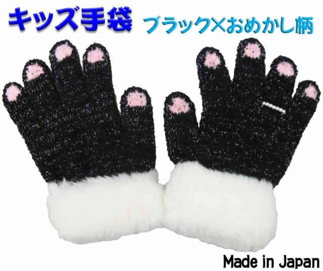 キッズ手袋 (ブラック×おめかし柄) 子供手袋  子...