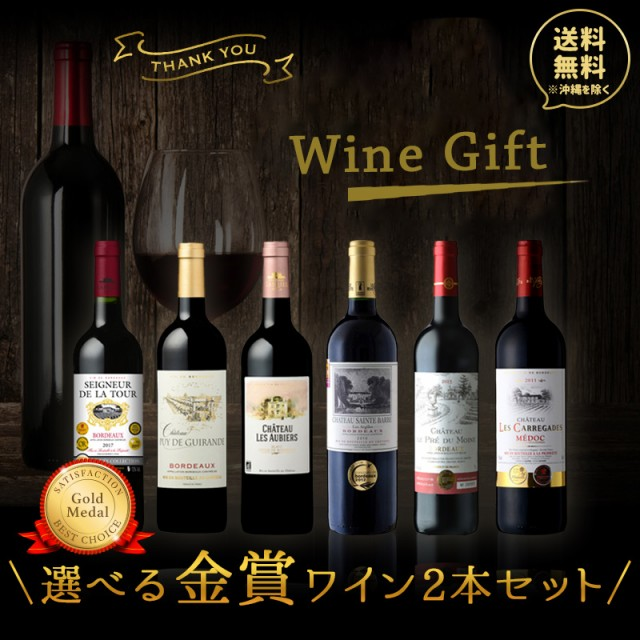 ワインセット 記念日 ギフト 酒 選べる 赤ワイン ...