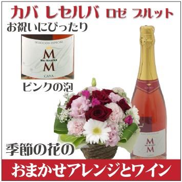 花とワイン 送料無料 花材おまかせアレンジメント...