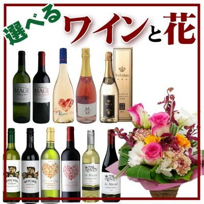 花材おまかせアレンジメント&選べるワインセット...