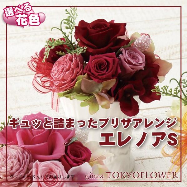 プリザーブドフラワーギフト エレノアS 選べる花...