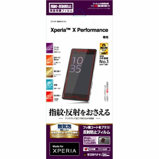 液晶保護フィルム ラスタバナナ Xperia X Perform...