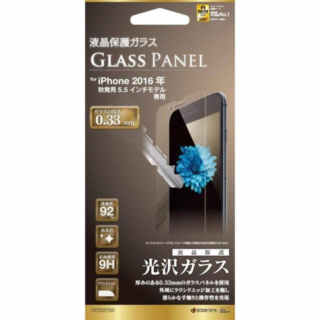 iPhone 7 8 Plus 液晶保護ガラスフィルム ラスタ...