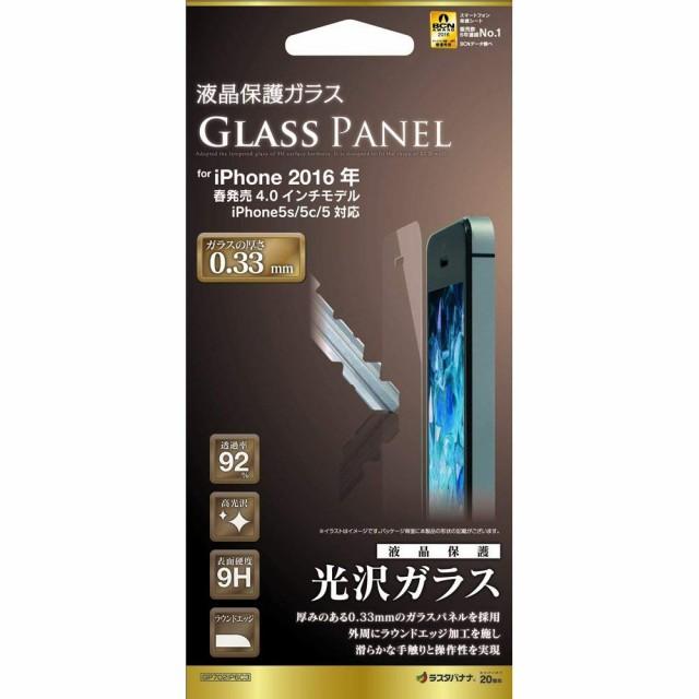 iPhone SE/5s/5c/5 液晶保護ガラス フィルム ラス...