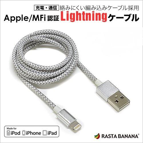 ラスタバナナ Lightning MFI認証 充電通信ケーブ...
