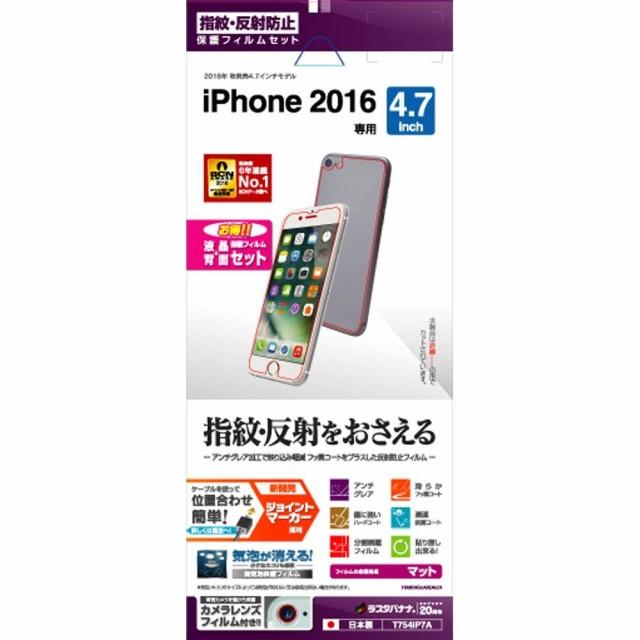 液晶保護フィルム ラスタバナナ iPhone 7 反射防...