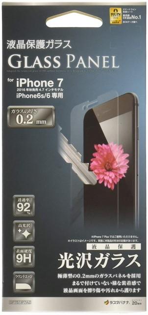 液晶保護ガラス フィルム ラスタバナナ iPhone 7 ...