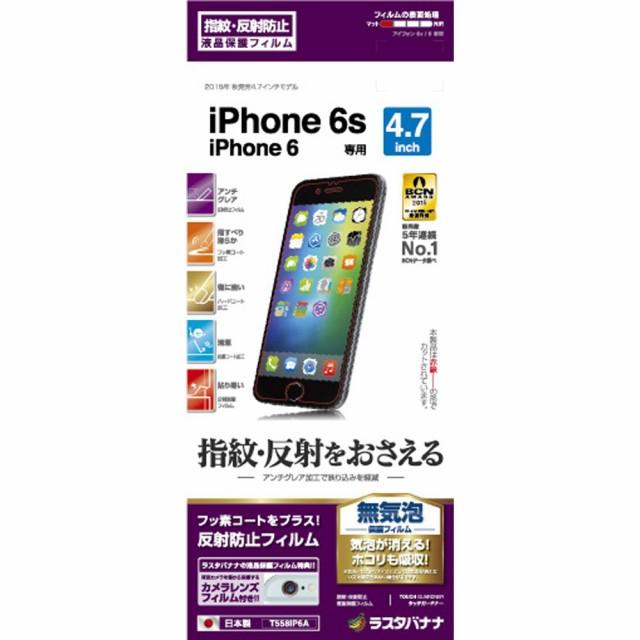 液晶保護フィルム ラスタバナナ iPhone6/6s 指紋 ...