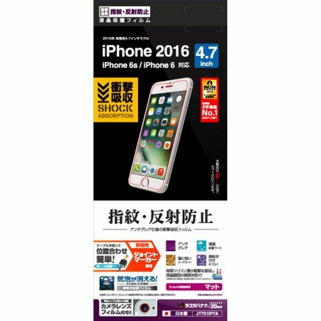 液晶保護フィルム ラスタバナナ iPhone 7 6 6s 衝...