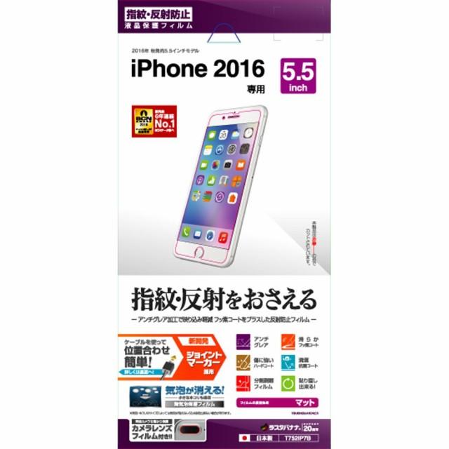 液晶保護フィルム ラスタバナナ iPhone 7 Plus 指...