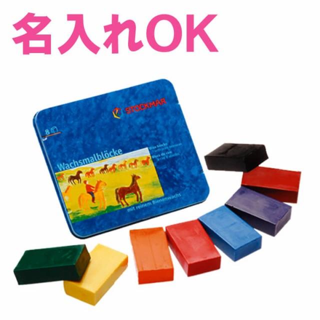 シュトックマー ブロック クレヨン 8色 缶入り【...