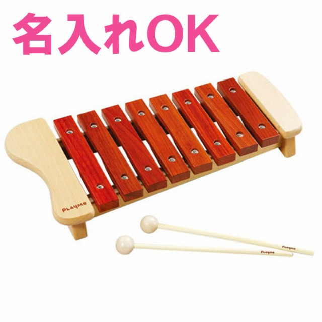 木琴 8音 プレイミー/PLAYMETOYS【送料無料 名入...