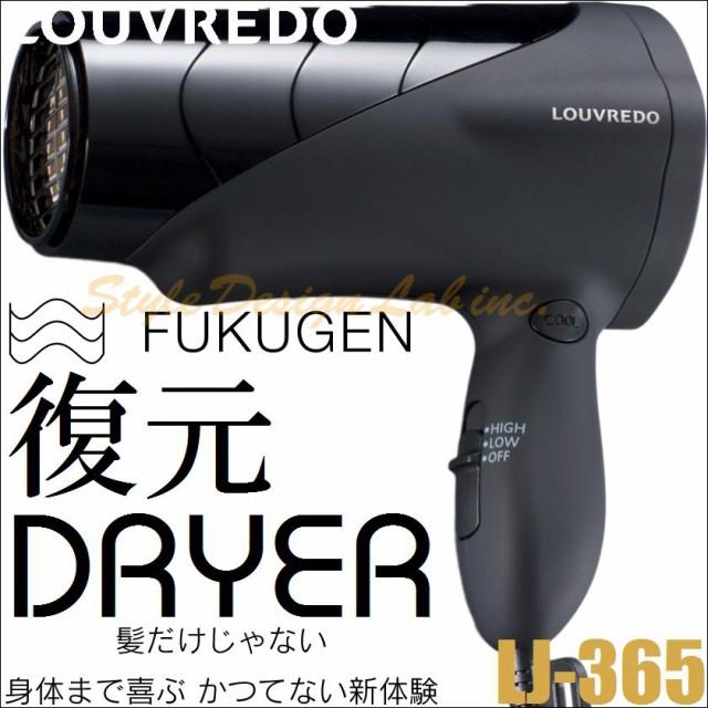 【宅配便】【送料無料】ルーヴルドー 復元ドライ...