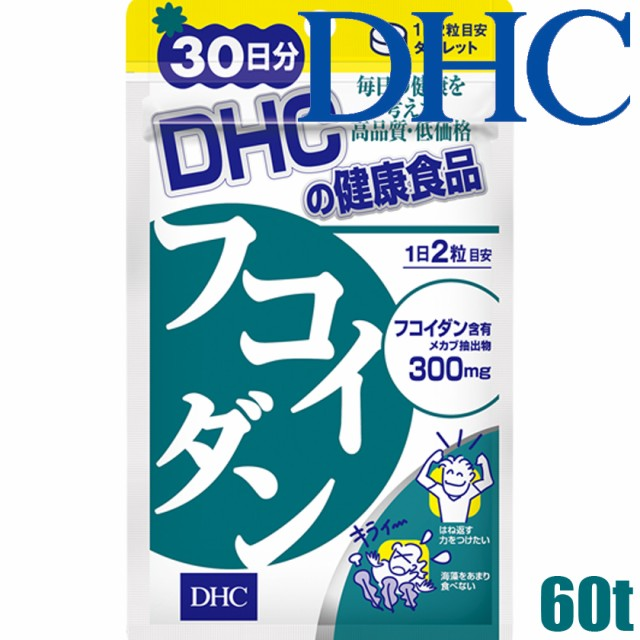 【ゆうパケットのみ送料無料】ディーエイチシー D...