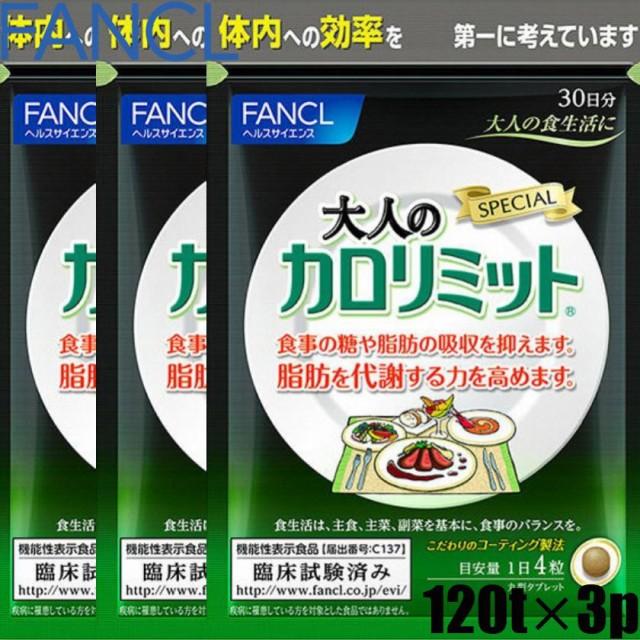 【メール便のみ送料無料】ファンケル 大人のカロ...