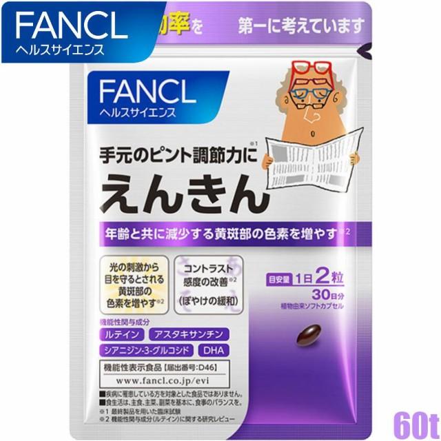 【ゆうパケットのみ送料無料】ファンケル えんき...