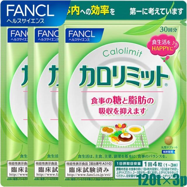 【ゆうパケットのみ送料無料】ファンケル カロリ...