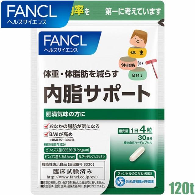 【ゆうパケットのみ送料無料】ファンケル 内脂サ...