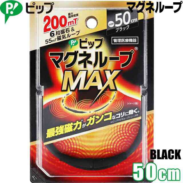 【ネコポスのみ送料無料】ピップ マグネループMAX...
