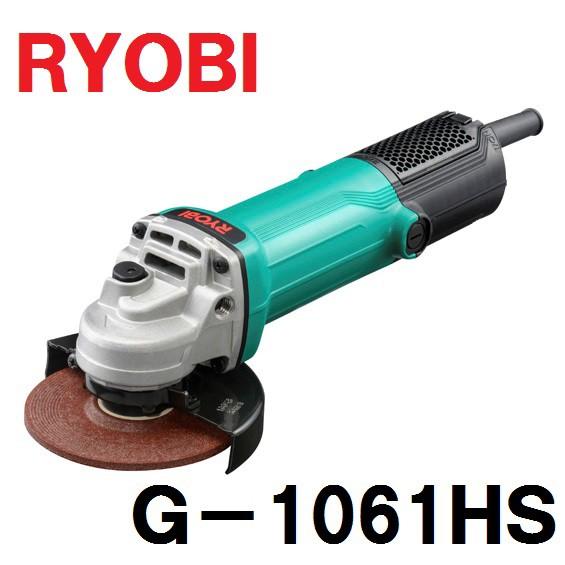 RYOBI リョービ ディスクグラインダ G-1061HS 低...
