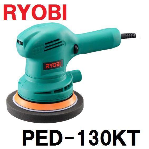 RYOBI リョービ ダブルアクションポリッシャー PE...