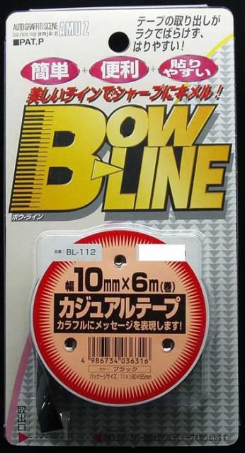 ラインテープ10mm幅 ブラック