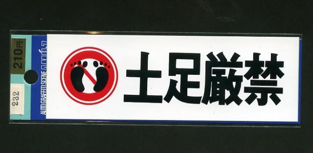 土足厳禁ステッカー 白【業務向けサイン】