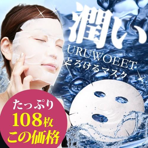 シートマスク ウルオイートN美容マスク 108枚入り...