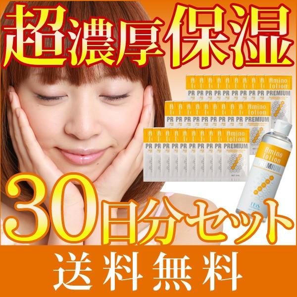 アミノローションPREMIUM 30日分 お試しセット 乾...