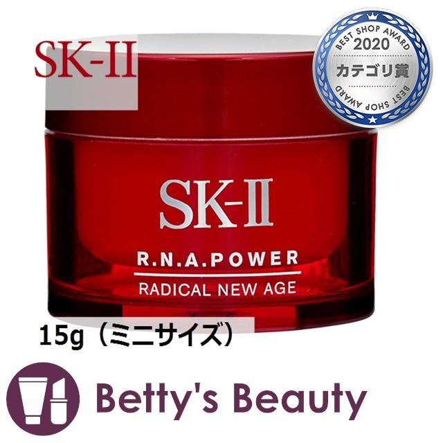 エスケーツー(SK-II/SK2) R.N.A. パワー ラディカル ニュー エイジ  15g(ミニサイズ)【big_bc】