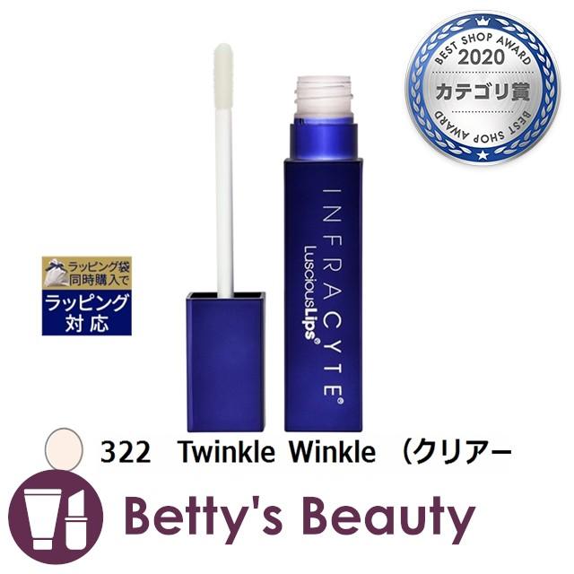 インフラサイト ラシャスリップス 322 Twinkle Winkle (クリアー)ラメ・パール無し 7ml【P】リップグロス