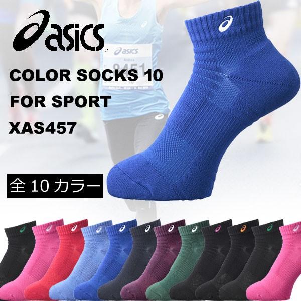 ソックス アシックス スポーツ カラーソックス10 ...