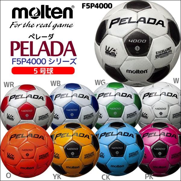 サッカー ボール 5号 モルテン ペレーダ 4000 F5P...
