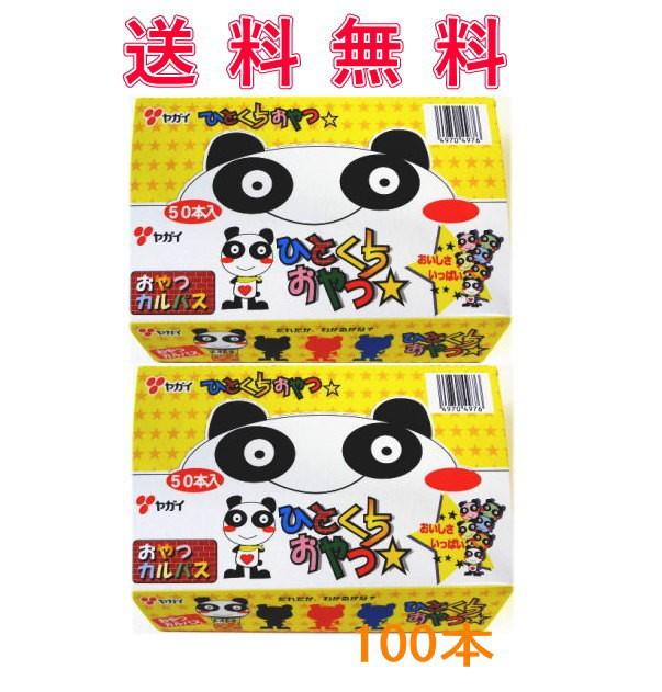 (送料無料)ヤガイ おやつカルパス 50本×2箱