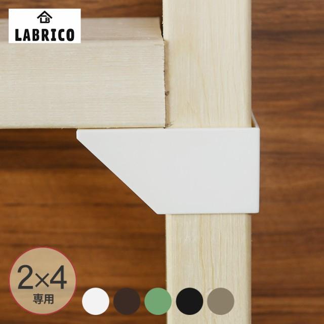 ラブリコ 2×4 棚受シングル DXO-2  LABRICO  ツ...
