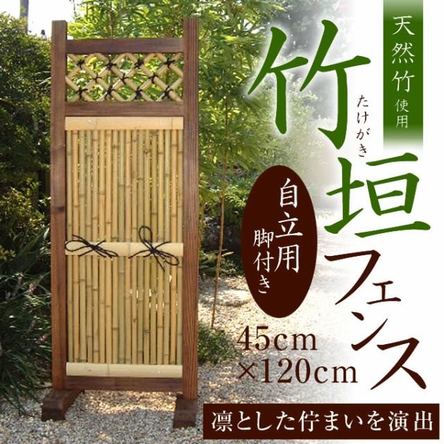 竹垣フェンス ミニ型 W45cm×H120cm 竹垣 仕切り...