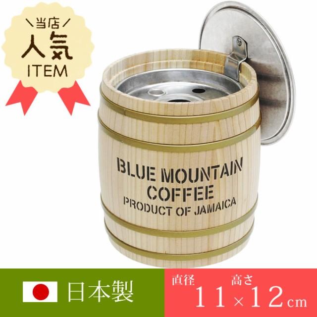 コーヒー樽型灰皿 容量0.35L