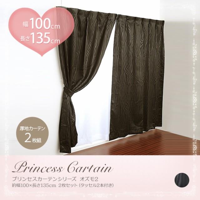 カーテン2枚組 ゼブラ ブラック 100×135×2P (...